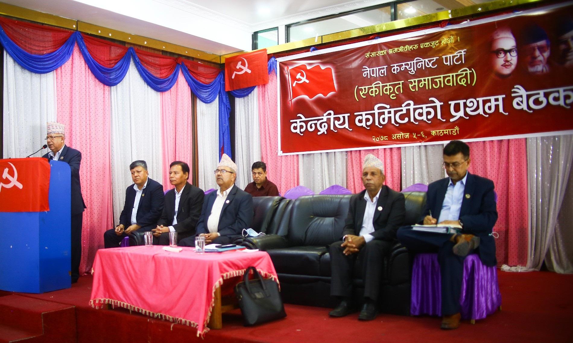 एकीकृत समाजवादीको बैठकमा राजनीतिक प्रतिवेदन पेश